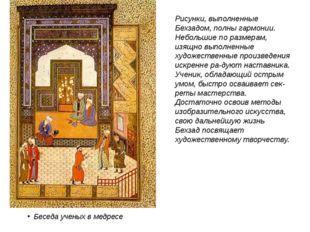 Беседа ученых в медресе Рисунки, выполненные Бехзадом, полны гармонии. Неболь