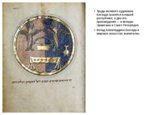Труды великого художника Бехзада хранятся в нашей республике, а два его произ