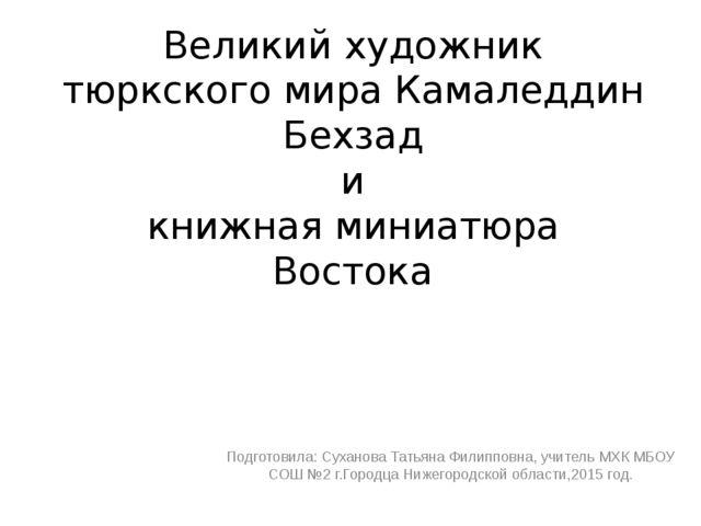 Великий художник тюркского мира Камаледдин Бехзад и книжная миниатюра Востока...