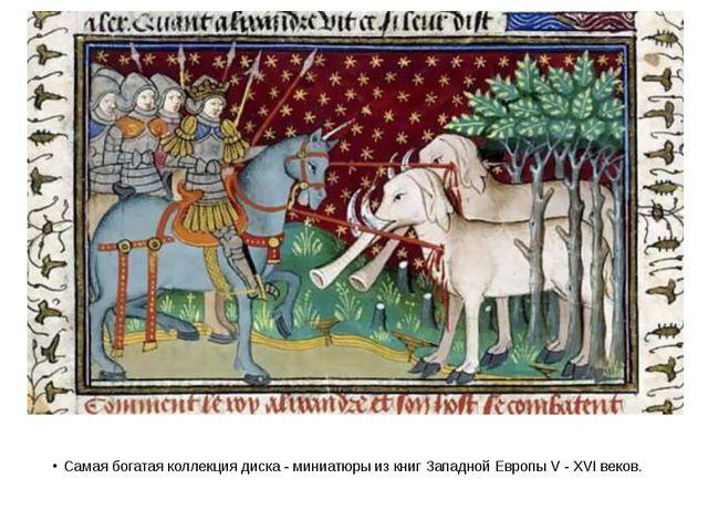 Самая богатая коллекция диска - миниатюры из книг Западной Европы V - XVI век...