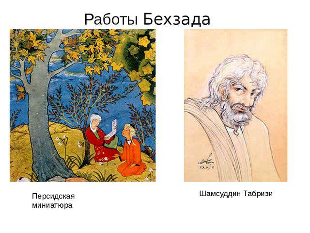 Работы Бехзада Персидская миниатюра Шамсуддин Табризи