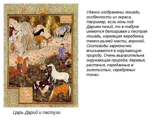 Царь Дарий и пастухи Удачно изображены лошади, особенности их окраса. Наприме...