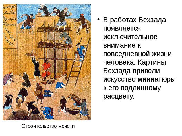 В работах Бехзада появляется исключительное внимание к повседневной жизни чел...