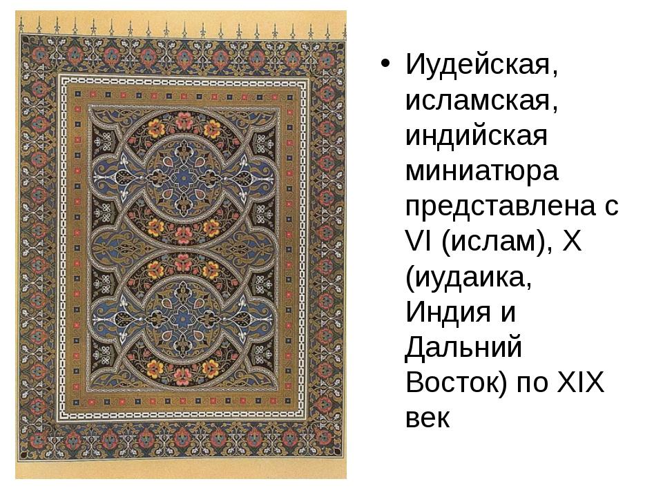Иудейская, исламская, индийская миниатюра представлена с VI (ислам), X (иудаи...