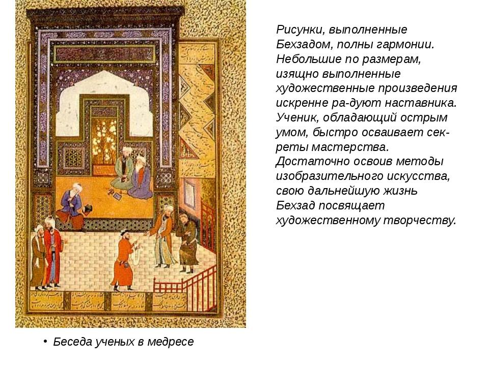 Беседа ученых в медресе Рисунки, выполненные Бехзадом, полны гармонии. Неболь...
