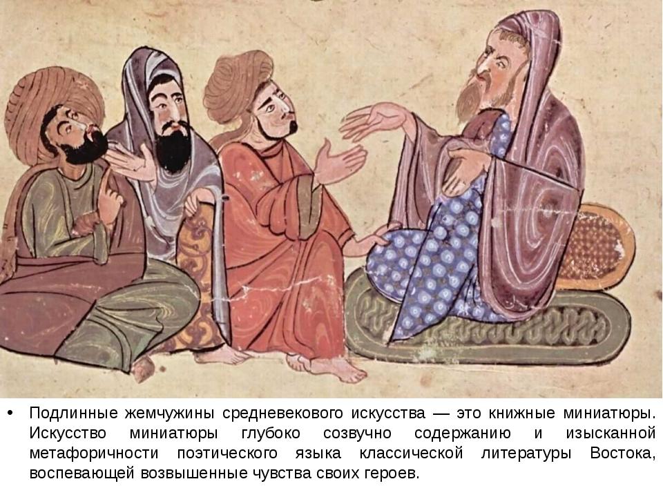 Подлинные жемчужины средневекового искусства — это книжные миниатюры. Искусст...