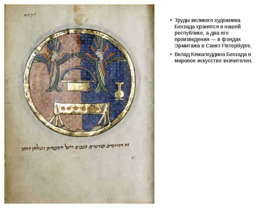 Труды великого художника Бехзада хранятся в нашей республике, а два его произ...