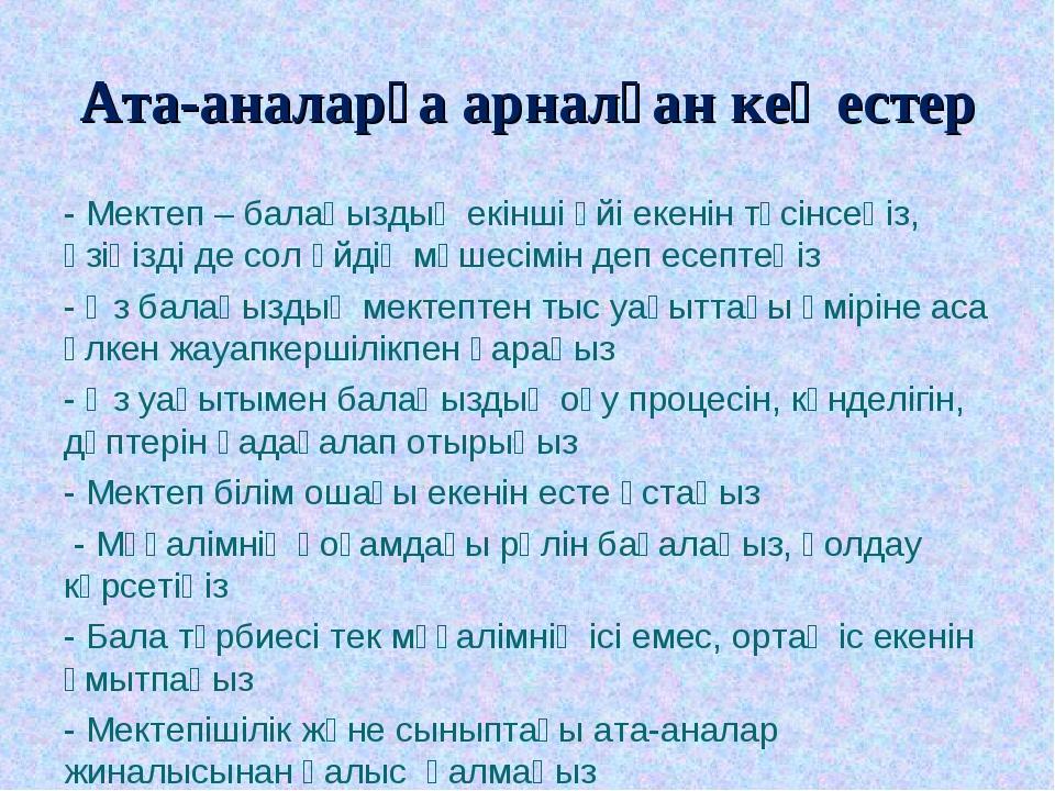 Презентация атааналар жиналыс (7-сыныn)