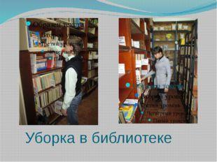 Уборка в библиотеке
