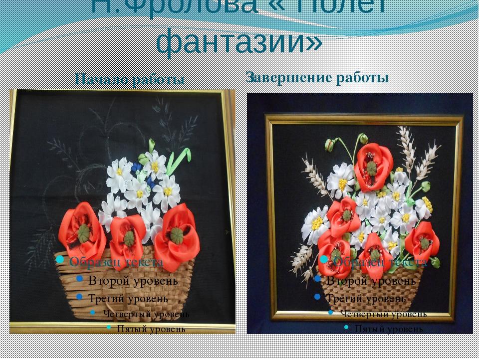 Н.Фролова « Полет фантазии» Начало работы Завершение работы