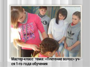 Мастер-класс тема: «Плетение волос» уч-ся 1-го года обучения