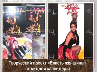 Творческий проект «Власть женщины» (откидной календарь)