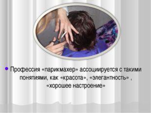 Профессия «парикмахер» ассоциируется с такими понятиями, как «красота», «элег