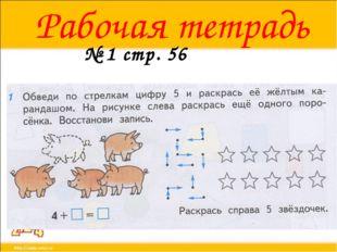 Рабочая тетрадь № 1 стр. 56