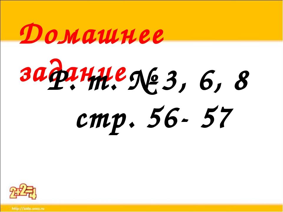 Домашнее задание Р. т. № 3, 6, 8 стр. 56- 57