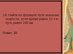 14. Найти по формуле пути значение скорости, если время равно 12 ч и путь рав