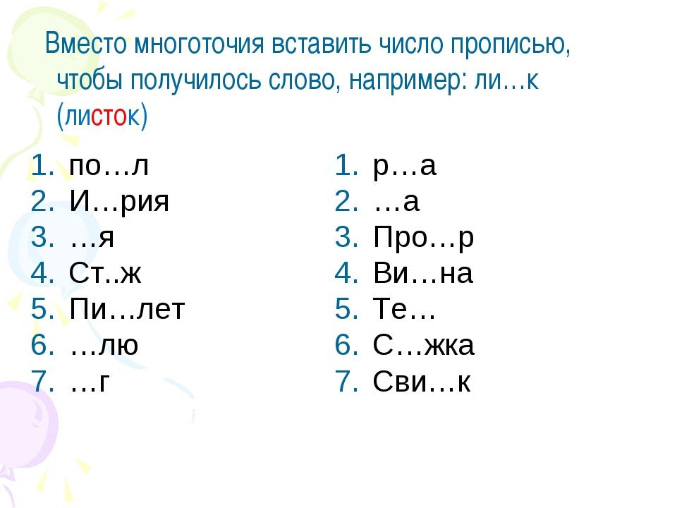 Вместо многоточия вставить число прописью, чтобы получилось слово, например:...