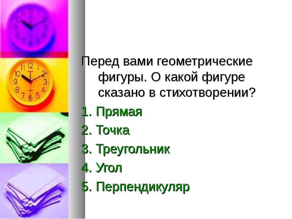 Перед вами геометрические фигуры. О какой фигуре сказано в стихотворении? 1....