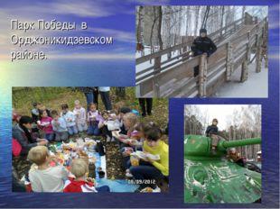 Парк Победы в Орджоникидзевском районе.