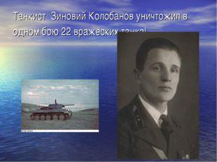 Танкист Зиновий Колобанов уничтожил в одном бою 22 вражеских танка!