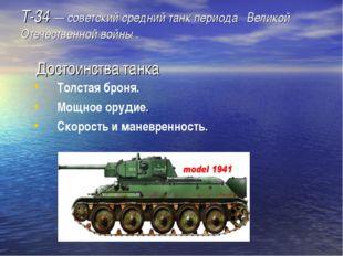 Т-34—советский средний танк периода Великой Отечественной войны . Достоинст