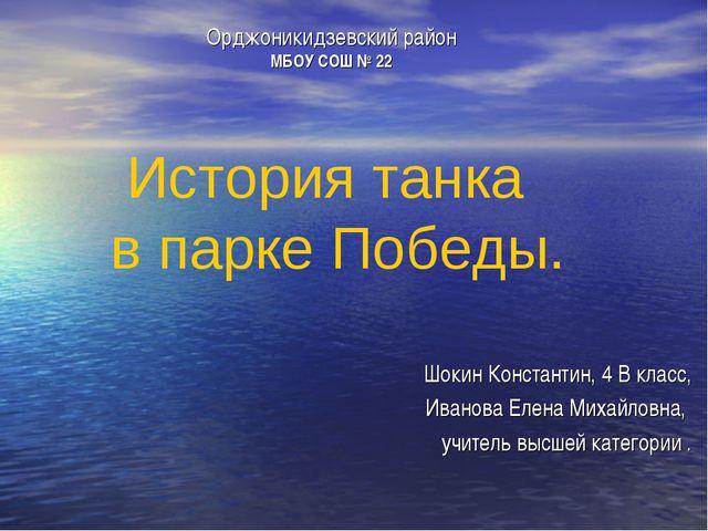 Шокин Константин, 4 В класс, Иванова Елена Михайловна, учитель высшей категор...