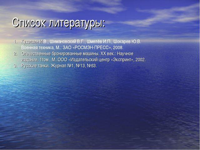 Список литературы: Кудишин И.В., Шимановский В.Г., Шмелёв И.П., Шокарев Ю.В....