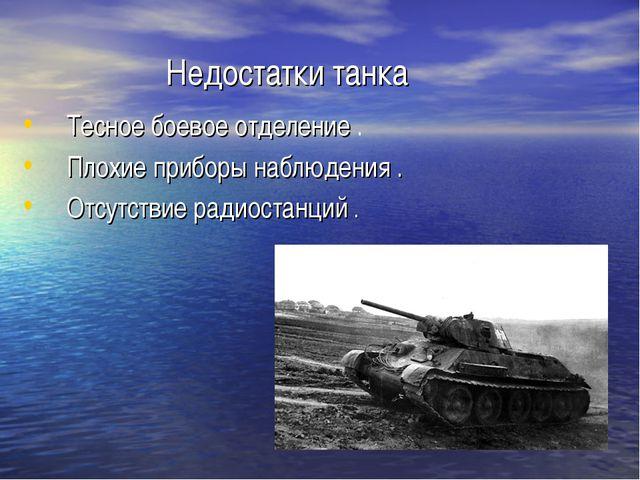 Недостатки танка Тесное боевое отделение . Плохие приборы наблюдения . Отсу...