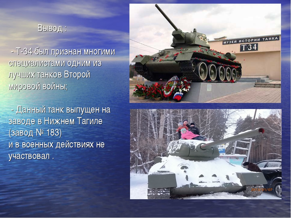 Вывод : - Т-34 был признан многими специалистами одним из лучших танков Втор...