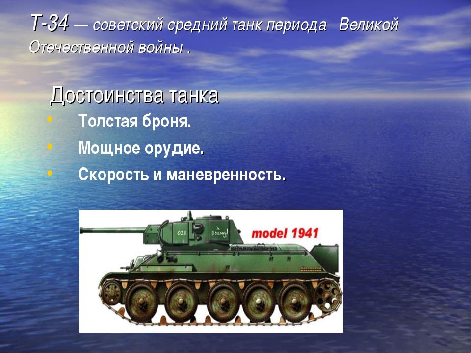 Т-34—советский средний танк периода Великой Отечественной войны . Достоинст...