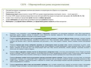 CEFR – Общеевропейская рамка владения языками Ключевой инструмент координации