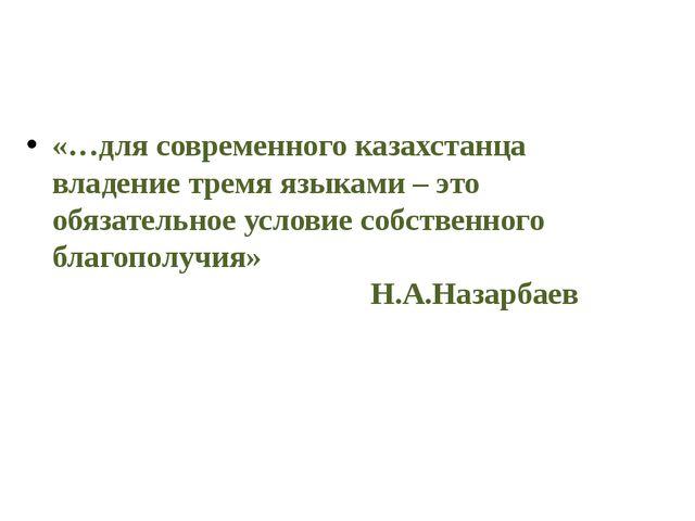 «…для современного казахстанца владение тремя языками – это обязательное усл...
