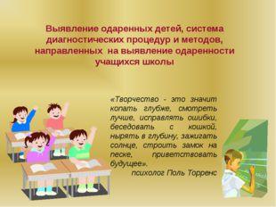Выявление одаренных детей, система диагностических процедур и методов, направ