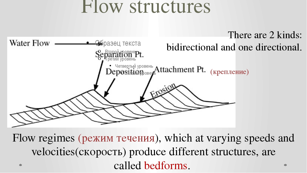 Flow structures There are 2 kinds: bidirectional and one directional. Flow re...