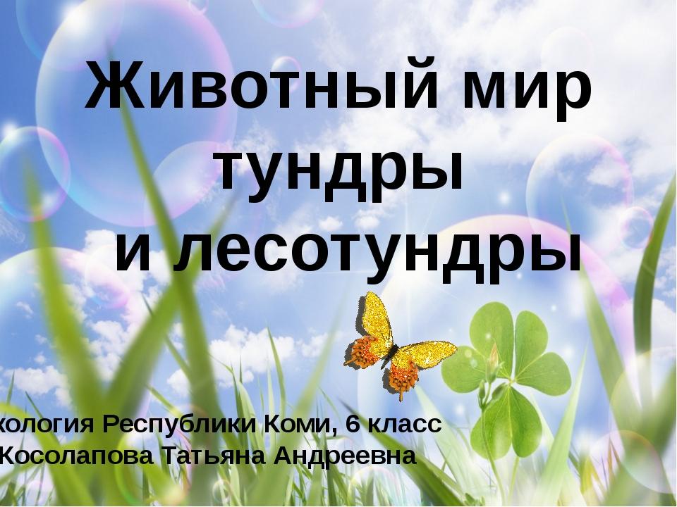 Животный мир тундры и лесотундры Экология Республики Коми, 6 класс Косолапова...