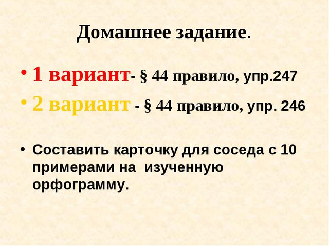 Домашнее задание. 1 вариант- § 44 правило, упр.247 2 вариант - § 44 правило,...