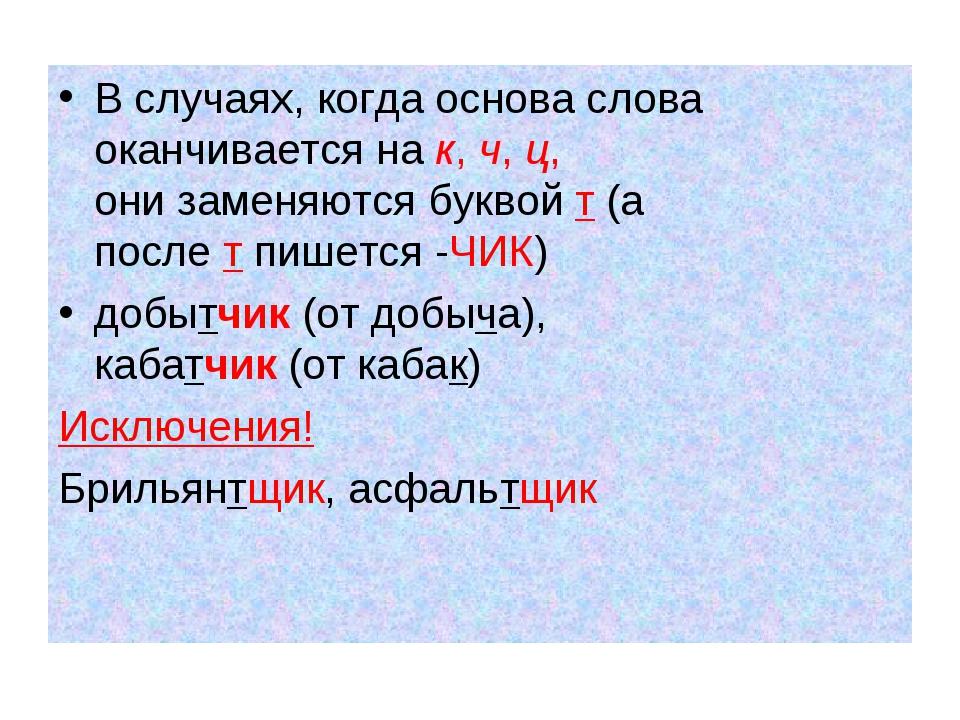 В случаях, когда основа слова оканчивается нак,ч,ц, они заменяются буквой...