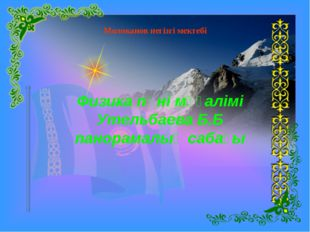 Молоканов негізгі мектебі Физика пәні мұғалімі Утельбаева Б.Б панорамалық саб
