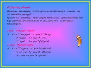 6.Сергіту ойыны: (Физикалық шамалардың белгіленуі мен өлшем бірліктерін қанша