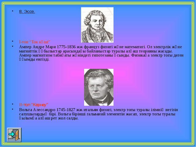 """8. Эссе. І-топ """"Ток күші"""" Ампер Андре Мари 1775-1836 жж француз физигі және м..."""