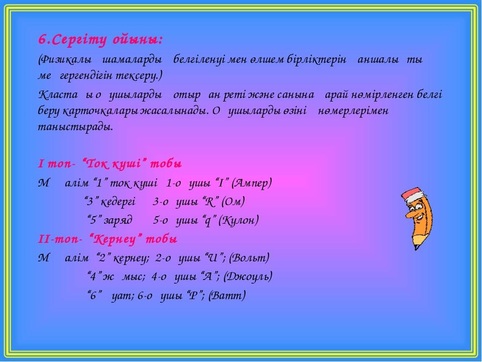 6.Сергіту ойыны: (Физикалық шамалардың белгіленуі мен өлшем бірліктерін қанша...