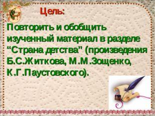"""Цель: Повторить и обобщить изученный материал в разделе """"Страна детства"""" (пр"""