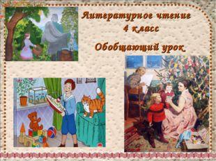 Литературное чтение 4 класс Обобщающий урок