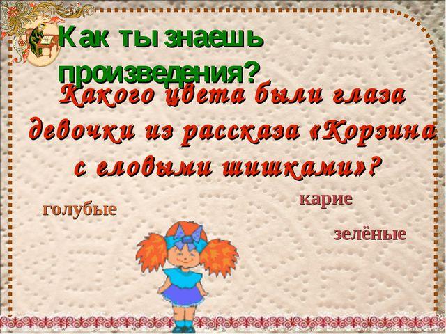Какого цвета были глаза девочки из рассказа «Корзина с еловыми шишками»? голу...