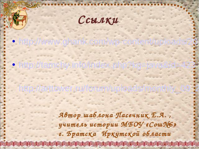 Ссылки http://www.ghank.com/wp-content/uploads/2013/05/textures-156.jpg http:...