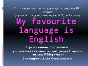 My favourite language is English Лингвистическая викторина для учащихся 10 Г