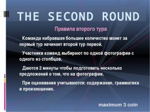 THE SECOND ROUND Правила второго тура Команда набравшая большее количество мо