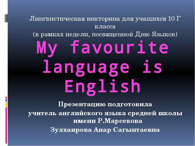 My favourite language is English Лингвистическая викторина для учащихся 10 Г...