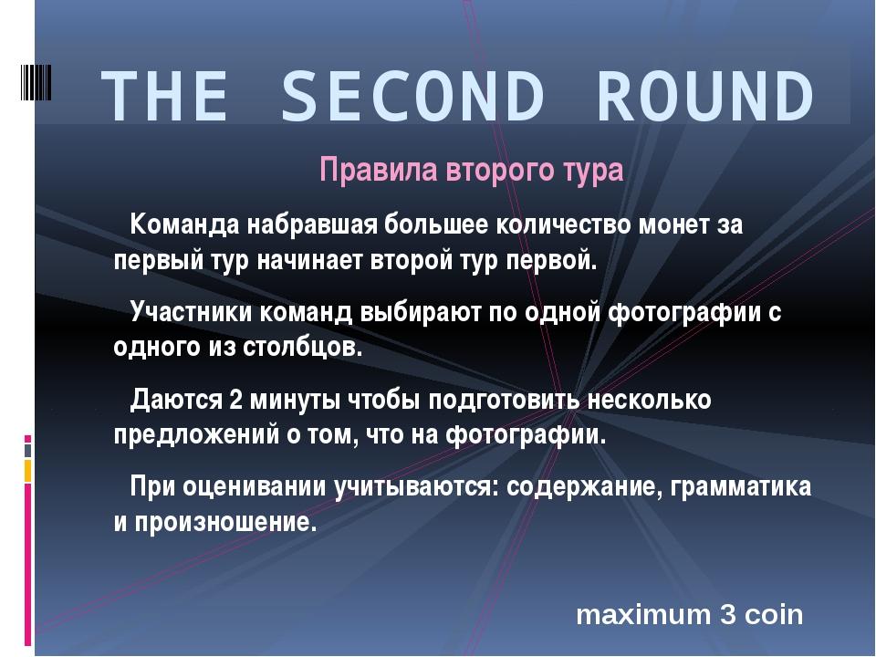 THE SECOND ROUND Правила второго тура Команда набравшая большее количество мо...