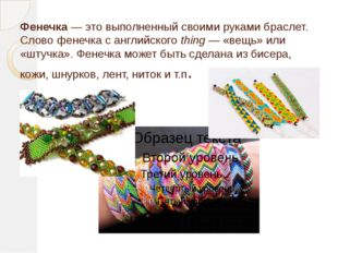 Фенечка— это выполненный своими руками браслет. Слово фенечка с английского